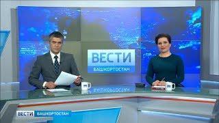 Вести-Башкортостан - 17.04.18
