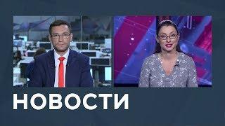 Новости от 30.10.2018 с Дмитрием Новиковым и Лизой Каймин