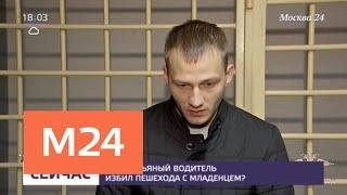 Житель Москвы, которого избили во время прогулки с сыном, сейчас находится в больнице - Москва 24
