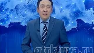 Медээлер Тыва Черде 13 06 2018