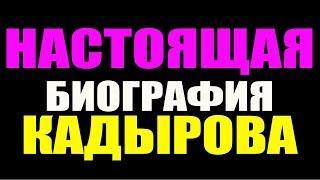 НАСТОЯЩАЯ биография КАДЫРОВА !