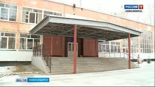 В Новосибирске в микрорайоне «Стрижи» капитально отремонтируют единственную школу