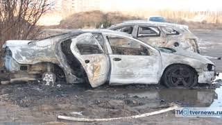 В Твери ночью сгорело 5 автомобилей