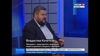 РОССИЯ 24 ИВАНОВО ВЕСТИ ИНТЕРВЬЮ КОЧЕТКОВ В В