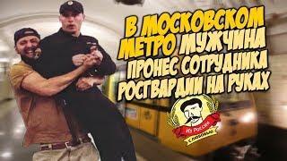 Из России с любовью. В московском метро мужчина пронёс сотрудника Росгвардии на руках