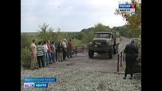 В хуторе Грозный Майкопского района отремонтировали автомобильный мост