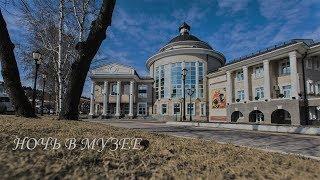 В музеях Ханты-Мансийска заночевали больше 6 тысяч посетителей