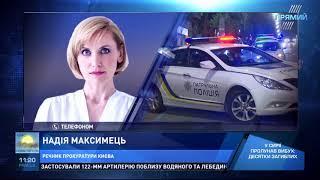 ДТП в центрі Києва: Надія Максимець про подробиці