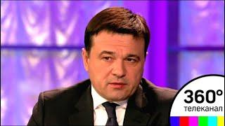 Проблему безопасности обсудили в прямом эфире с Андреем Воробьевым