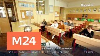 """""""Москва сегодня"""": в столице стартовал школьный этап Всероссийской олимпиады - Москва 24"""