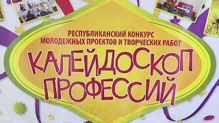 Школьники Мордовии попробовали себя в рабочих профессиях на конкурсе «Город мастеров»