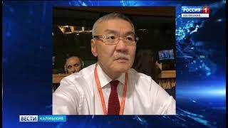 Глава Калмыкии на сессии Конгресса местных и региональных властей Совета Европы в Страсбурге