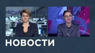 Новости от 12.11.2018 с Еленой Светиковой и Лизой Каймин