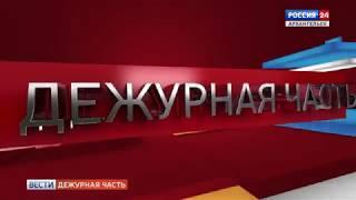 """""""Дежурная часть"""" от 09.09.2018"""