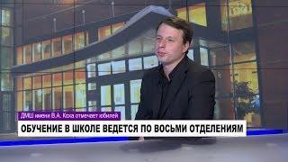Детской музыкальной школе №2 им. В.А. Коха исполнилось 30 лет