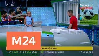 Россия прошла в 1/8 финала ЧМ-2018 - Москва 24