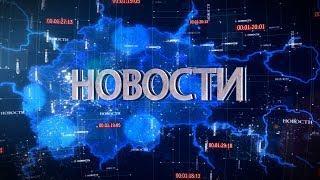 Новости Рязани 9 августа 2018 (эфир 18:00)
