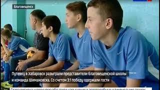 В Приамурье определились участники окружного этапа мини-футбольного турнира