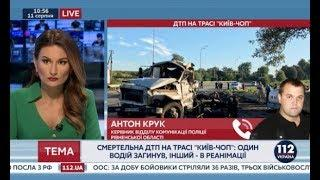 Смертельное ДТП на трассе Киев - Чоп