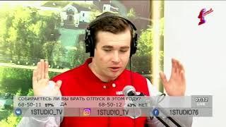 """Программа """"Первая студия"""". Эфир от 11.04.18: Зачем нужен отпуск"""
