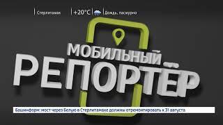Мобильный репортер - 08.08.18