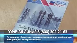 В единый день голосования в Самарской области для избирателей работает горячая линия
