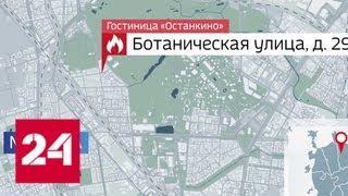 """В Москве загорелась гостиница """"Останкино"""" - Россия 24"""