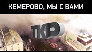 """Акция """"Кемерово, мы с тобой"""".  Прямая трансляция."""
