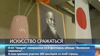 Фестиваль айкидо собрал в Самаре 200 любителей боевого искусства со всей России