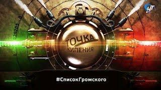 Точка кипения #СписокГромского