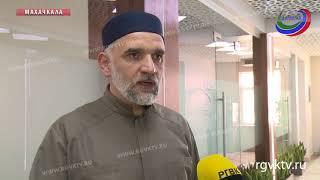 Муфтият Дагестана определил день начала священного для мусульман месяца Рамадан