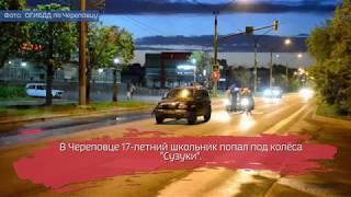 Пьяный восьмиклассник попал под колёса иномарки в Череповце