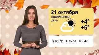 Погода на 21 октября