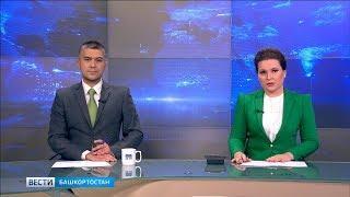 Вести-Башкортостан - 11.10.18