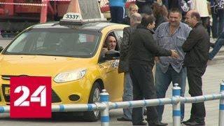 Агрегаторов такси призовут к ответственности - Россия 24