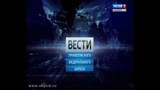 Вести ПФО. Выпуск 23.11.2018