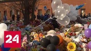 Останки погибших во время пожара в Кемерове доставили в Москву для экспертизы - Россия 24