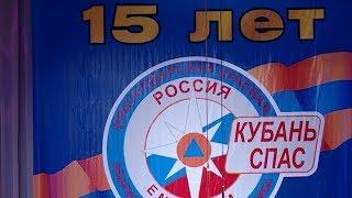 15-летний юбилей отмечает отряд «Кубань-СПАС»