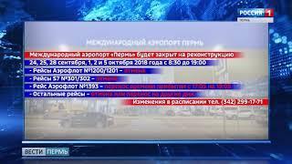 Пермский аэропорт приостанавливает работу