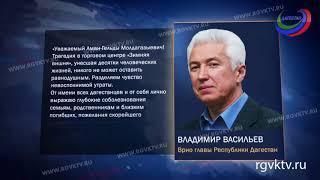 Владимир Васильев выразил соболезнование в связи с трагедией в Кемерове