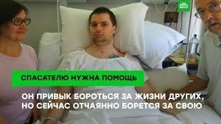 Спасатель, парализованный после ДТП, нуждается в помощи
