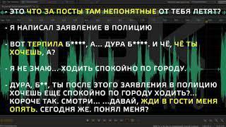 Угрозы по телефону Руслана Лысого