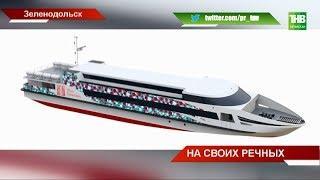 На Зеленодольском судостроительном заводе заложили два пассажирских судна - ТНВ