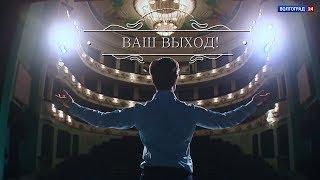 Ваш выход. Заслуженная артистка России Мадина Галимханова. 19.06.18