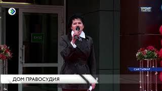 Новый дом правосудия в Сыктывкаре