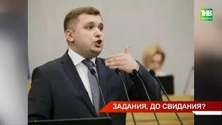 В России отменят домашнее задание для школьников? ТНВ