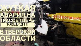 Жуткая авария на трассе Тверь-Ржев: ДТП в Тверской области