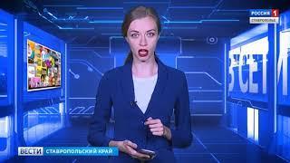 """""""Вести. Северный Кавказ"""" 18.05.2018"""