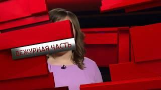 Анонс Вести.Дежурная часть.Псков 30.03.2018