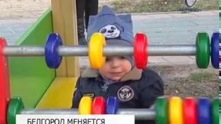 Победители конкурса «Белгород меняется» воплощают проекты в жизнь